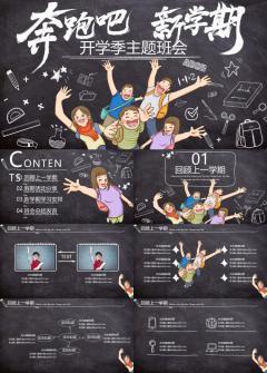 黑板手绘风新学期主题班会PPT模板