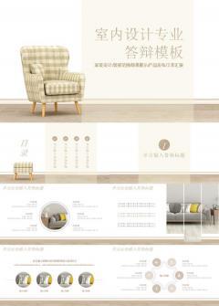 室内设计专业毕业设计ppt模板下载