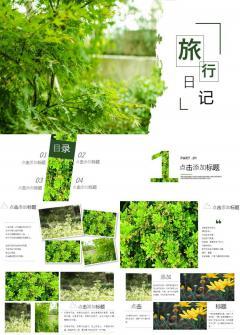 清新旅行日记宣传PPT模板
