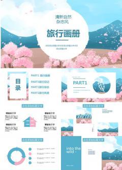 清亲自然杂志风旅游画册PPT模板