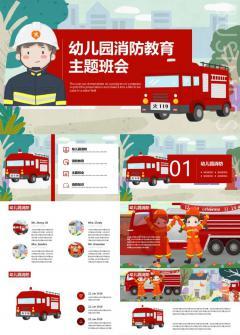 幼儿园消防教育主题班会PPT模板