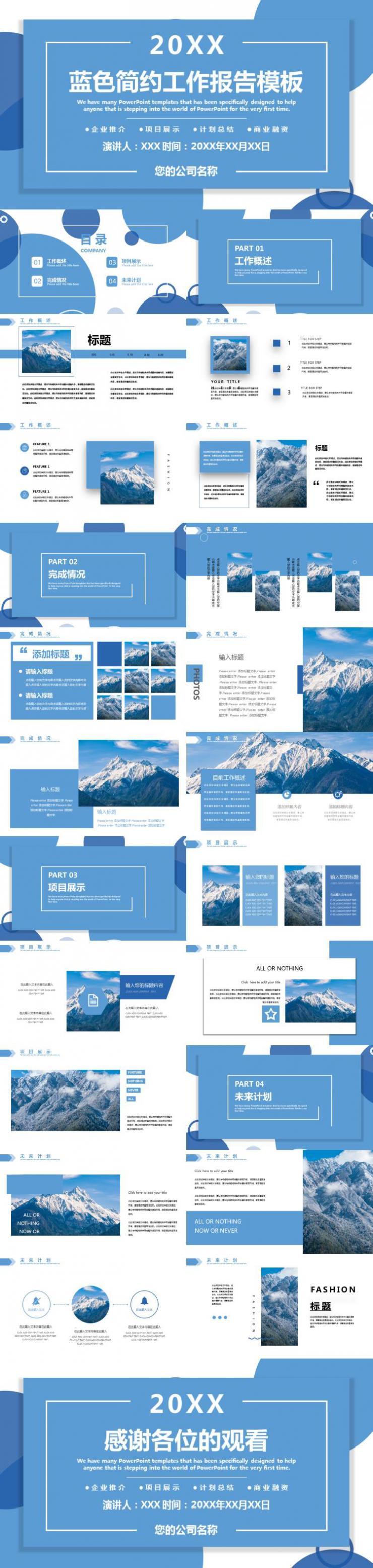 蓝色简洁实用工作计划ppt模板