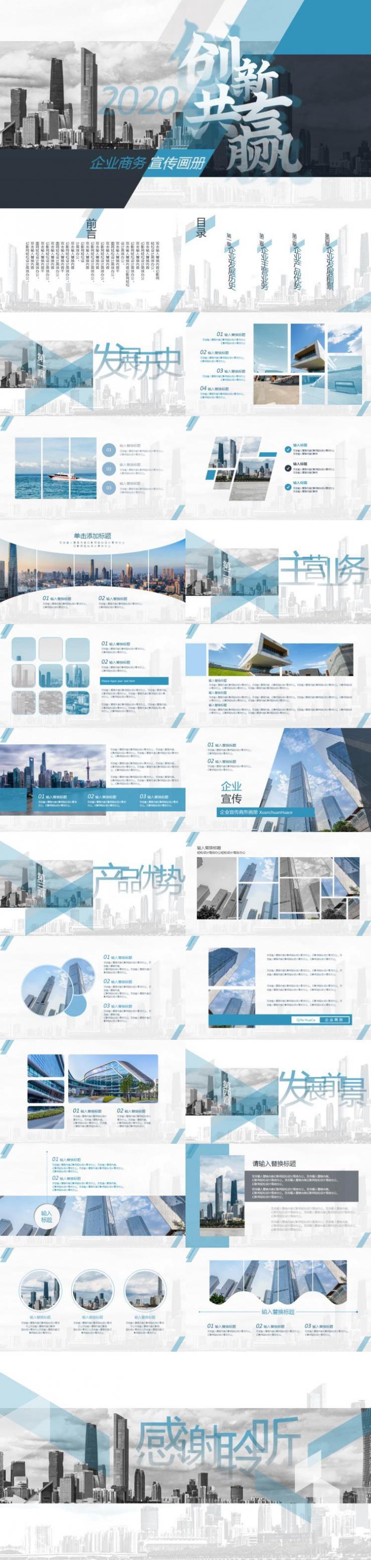 商务风企业宣传画册PPT模板