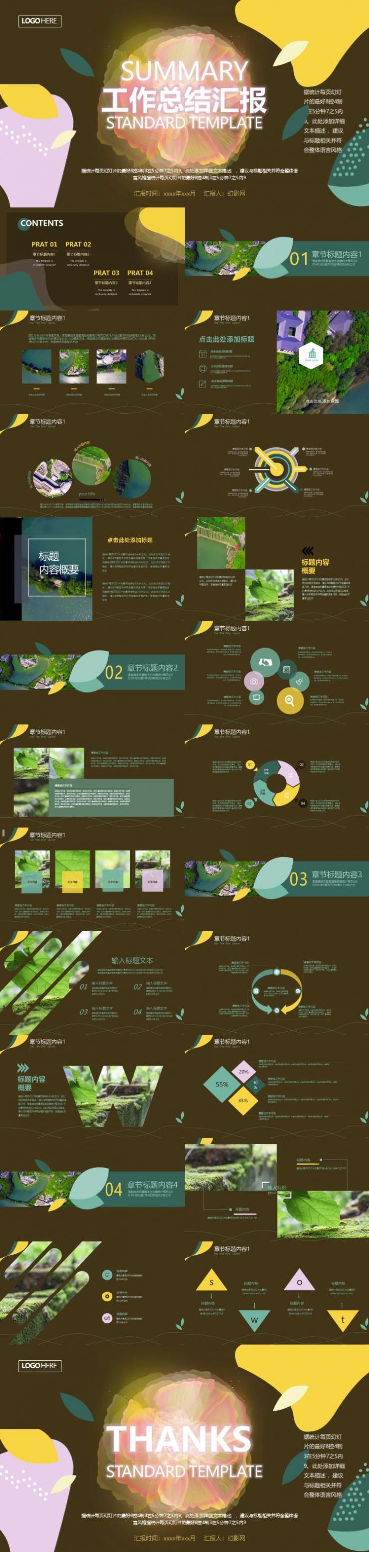 创意花朵简约通用工作总结汇报PPT模板