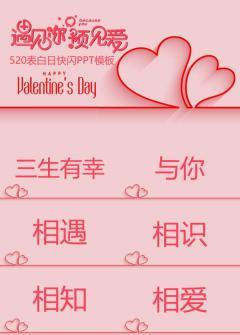 粉色浪漫情人节520表白日快闪PPT模板