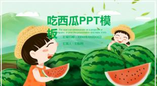 吃西瓜PPT模板