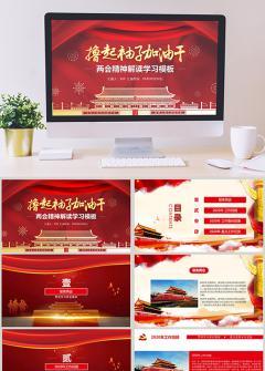 国庆党建两会精神中国红红色文化PPT通用模板