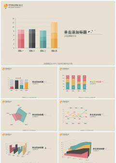 10页淡雅数据分析PPT图表