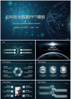 大数据互联网科技PPT模板