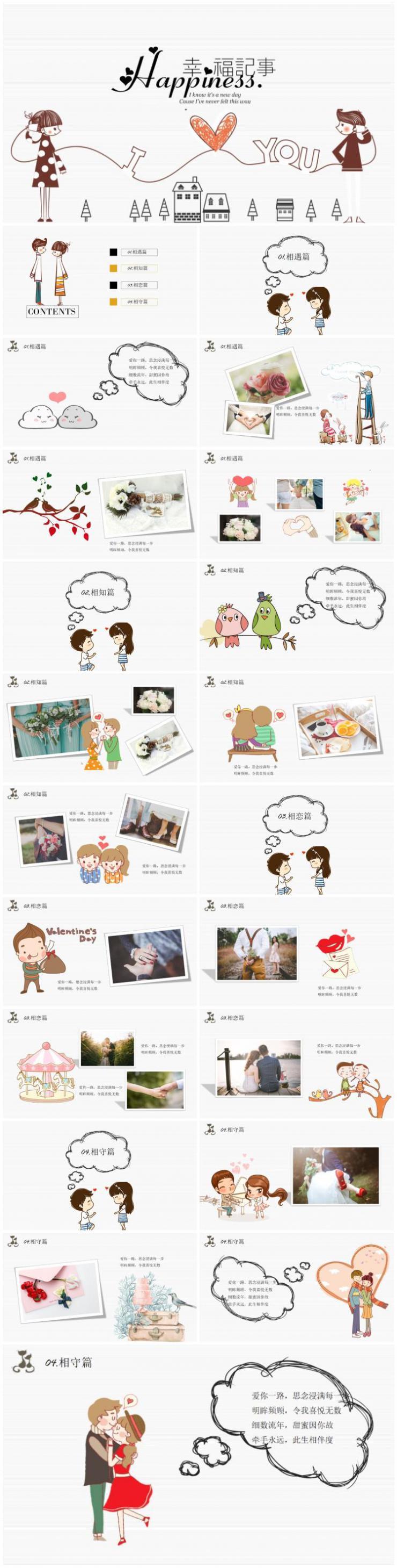 可爱卡通情侣相册PPT模板