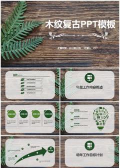 自然复古绿叶木纹PPT模板
