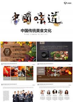 中国味道餐饮美食PPT模板