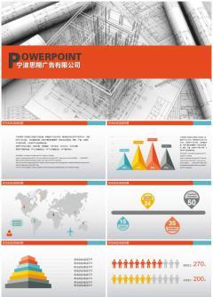 制图设计图纸背景PPT模板