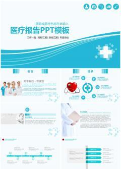 医院医生医疗总结报告PPT模板