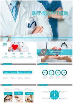 医院医生医疗报告PPT模板