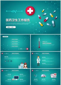 医药医疗卫生工作汇报PPT模板