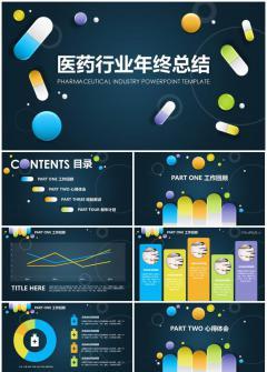 医药药品销售工作总结PPT模板
