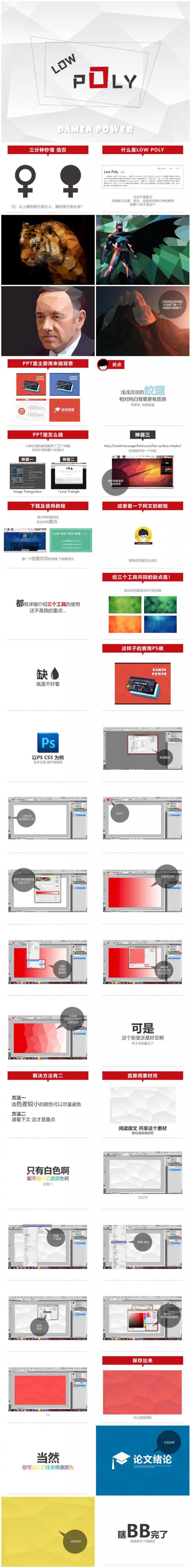 制作低多边形图片背景PPT教程