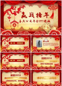 喜庆新年春节年会PPT模板