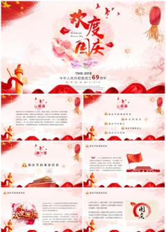 喜庆红色欢度国庆节PPT模板