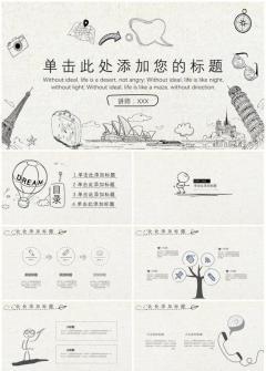 文艺范手绘旅游旅行PPT模板