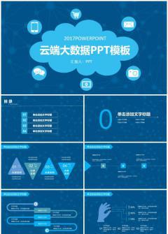 网络科技云端大数据PPT模板