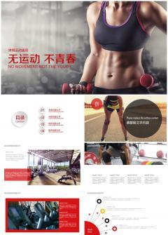 体育运动健身瘦身PPT模板