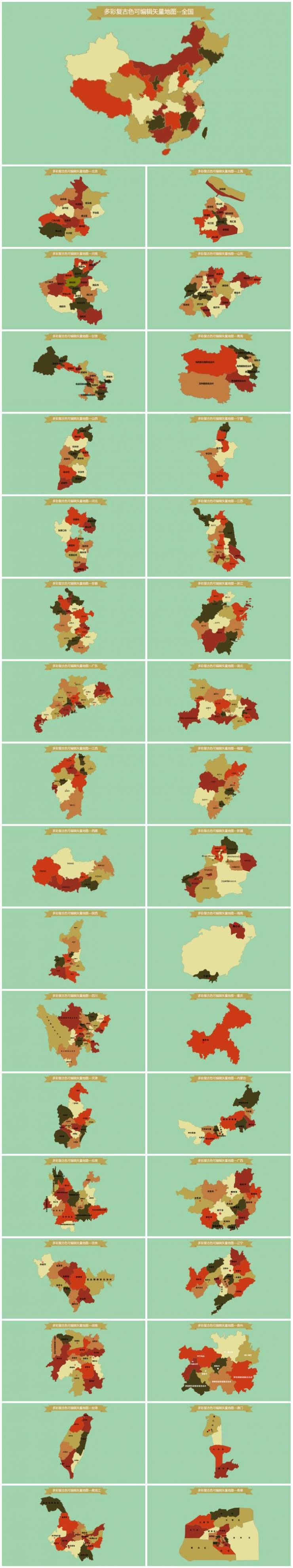 细分到省市全国地图PPT素材